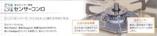 コンロ紹介1