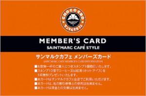 cafe_pointcard1