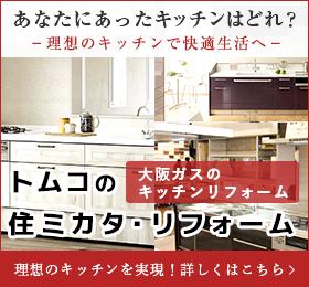 トムコの住ミカタ・リフォーム
