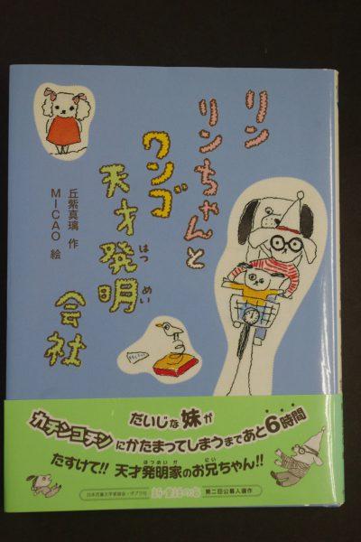 神戸市北区在住、地元が誇る児童文学作家!丘紫真璃さんをご紹介 ...