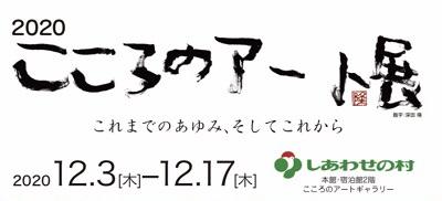 2020 12/3(木)~12/17(木)《こころのアート展》開催! 神戸市北区しあわせの村